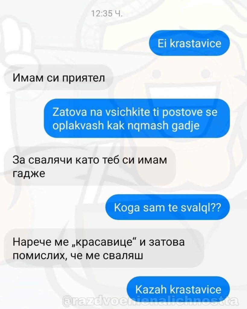 Смешна снимка от чат разговор